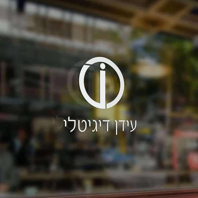 עיצוב לוגו לעידן דיגיטל