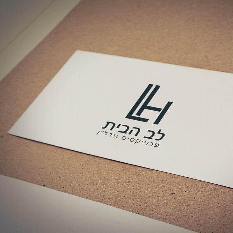 """עיצוב לוגו לחברת נדל""""ן לב הבית"""