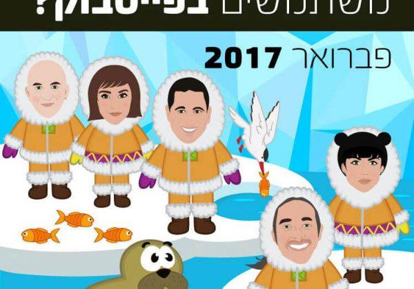 איך הישראלים *באמת* משתמשים בפייסבוק [אינפוגרפיקה]